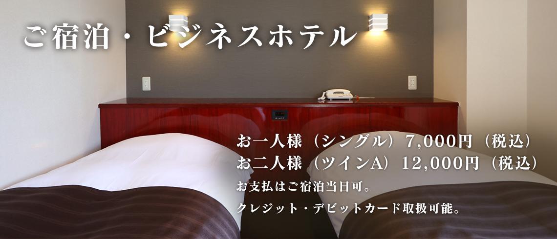 ご宿泊・ビジネスホテルお一人様(シングル) 6,600円(税込)お二人様(ツインB) 11,500円(税込)お支払はご宿泊当日可。クレジット・デビットカード取扱可能。